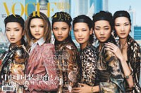 The inaugural cover of Vogue China.