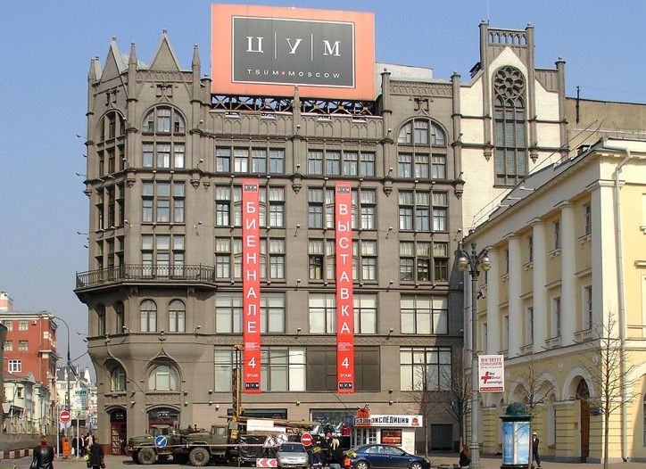 Tsum department store in Moscow.