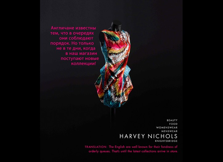 An image from the Harvey Nichols print campaign.