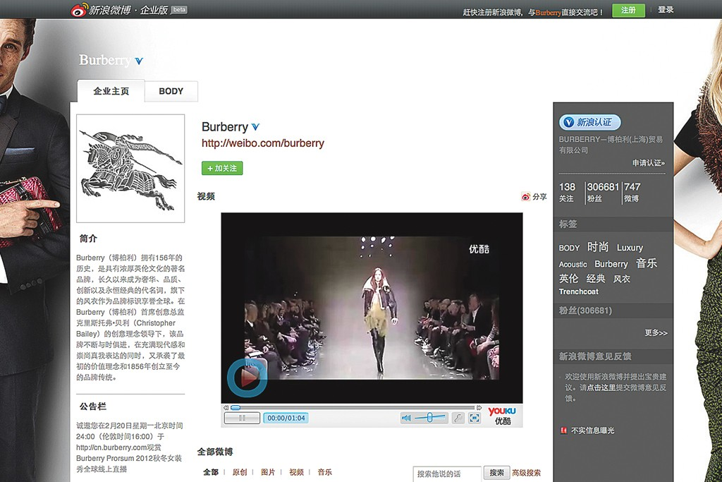 Burberry's page on Weibo.
