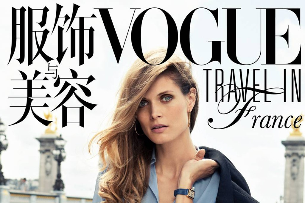 The cover of the first issue of Vogue Travel in France