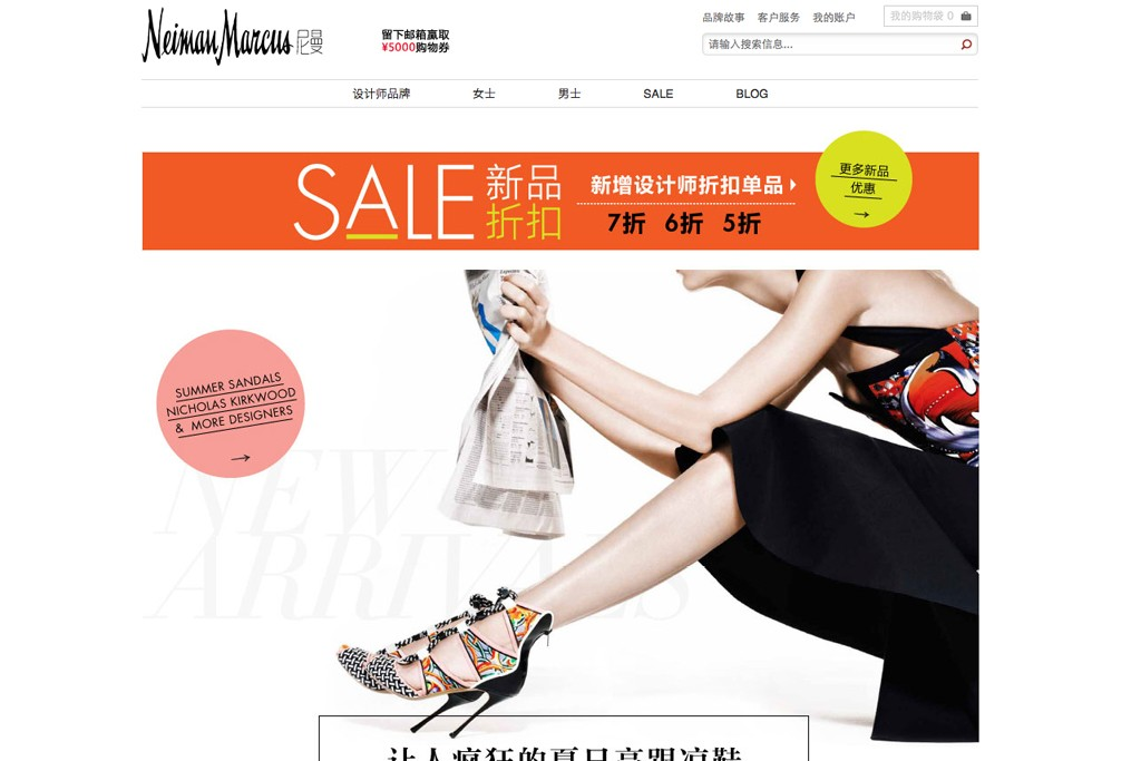 The neimanmarcus.com.cn site.