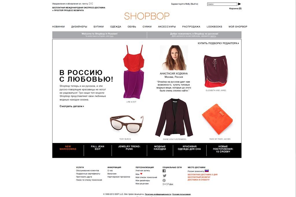 Shopbop Russia's homepage.