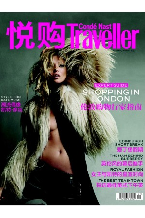 Kate Moss on the cover of Condé Nast Traveller's Chinese shopping guide launch.