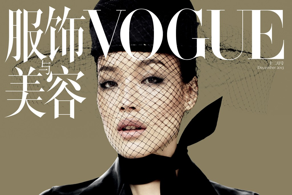 The cover of Vogue China's December 2013 issue.