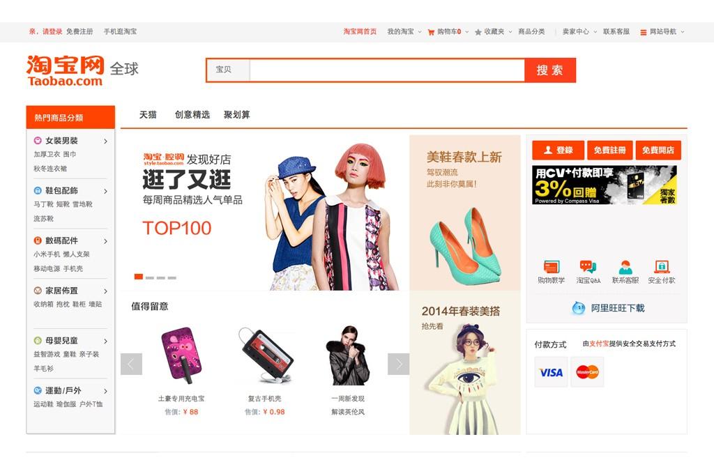 The Taobao homepage.
