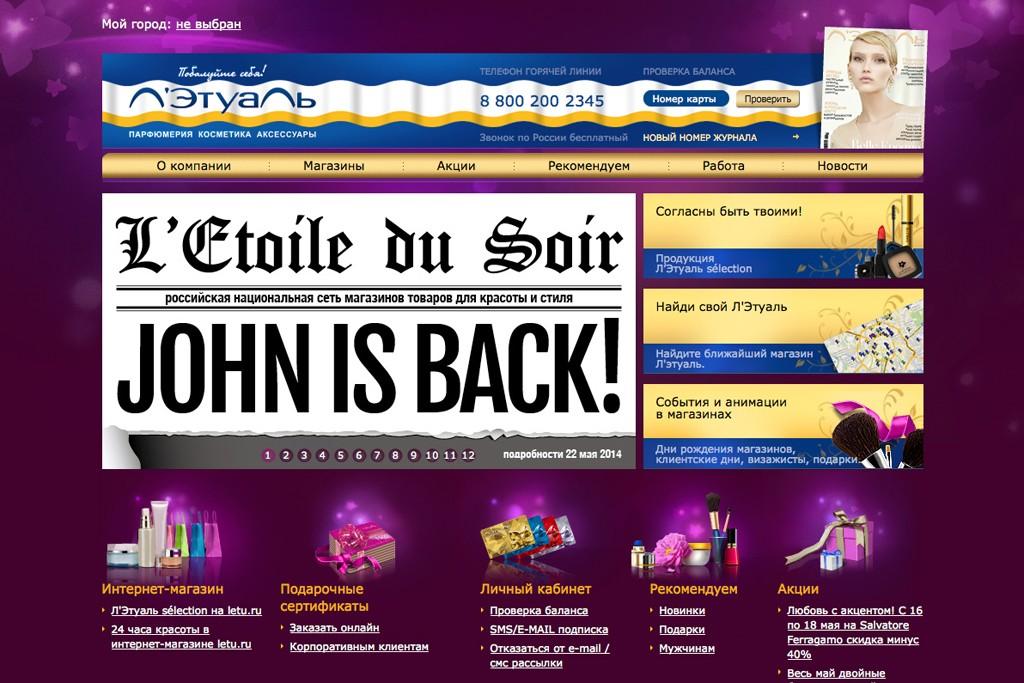 L'Etoile's home page in Russia.