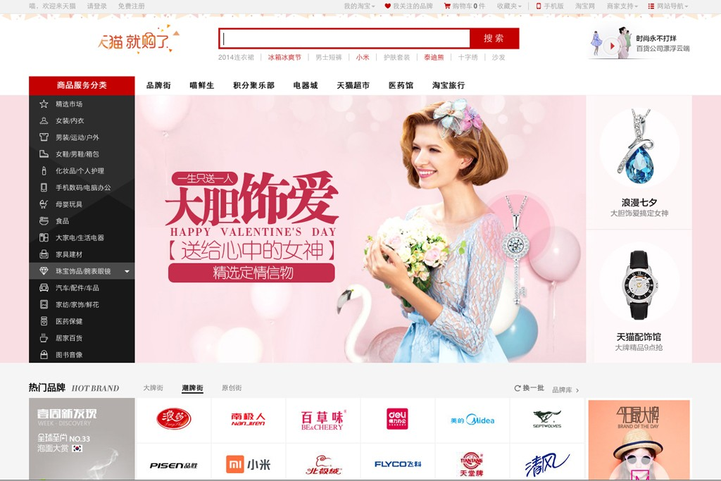 Alibaba's Tmall is the largest business-to-consumer marketplace in China.