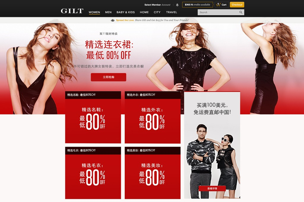 The Gilt site for its members in China.