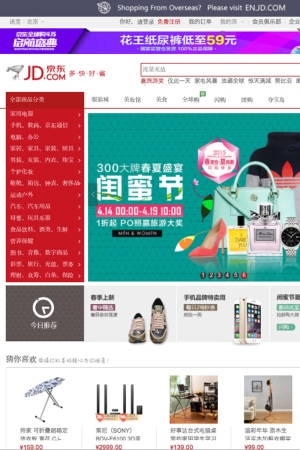 JD.com built an e-commerce platform to connect Chinese consumers and international brands.