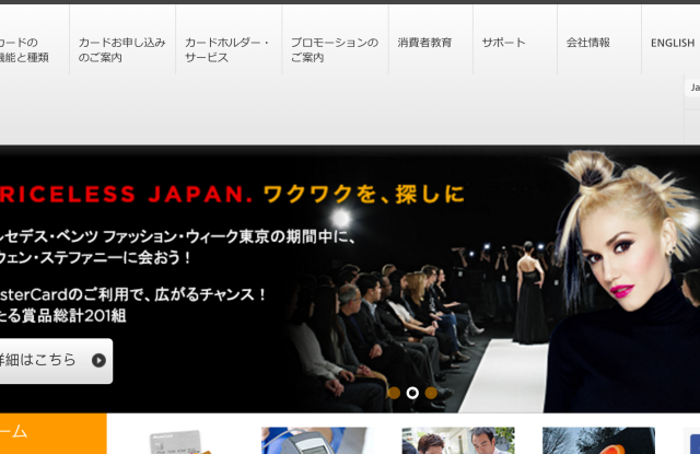 The Gwen Stefani ad on the MasterCard Japan website