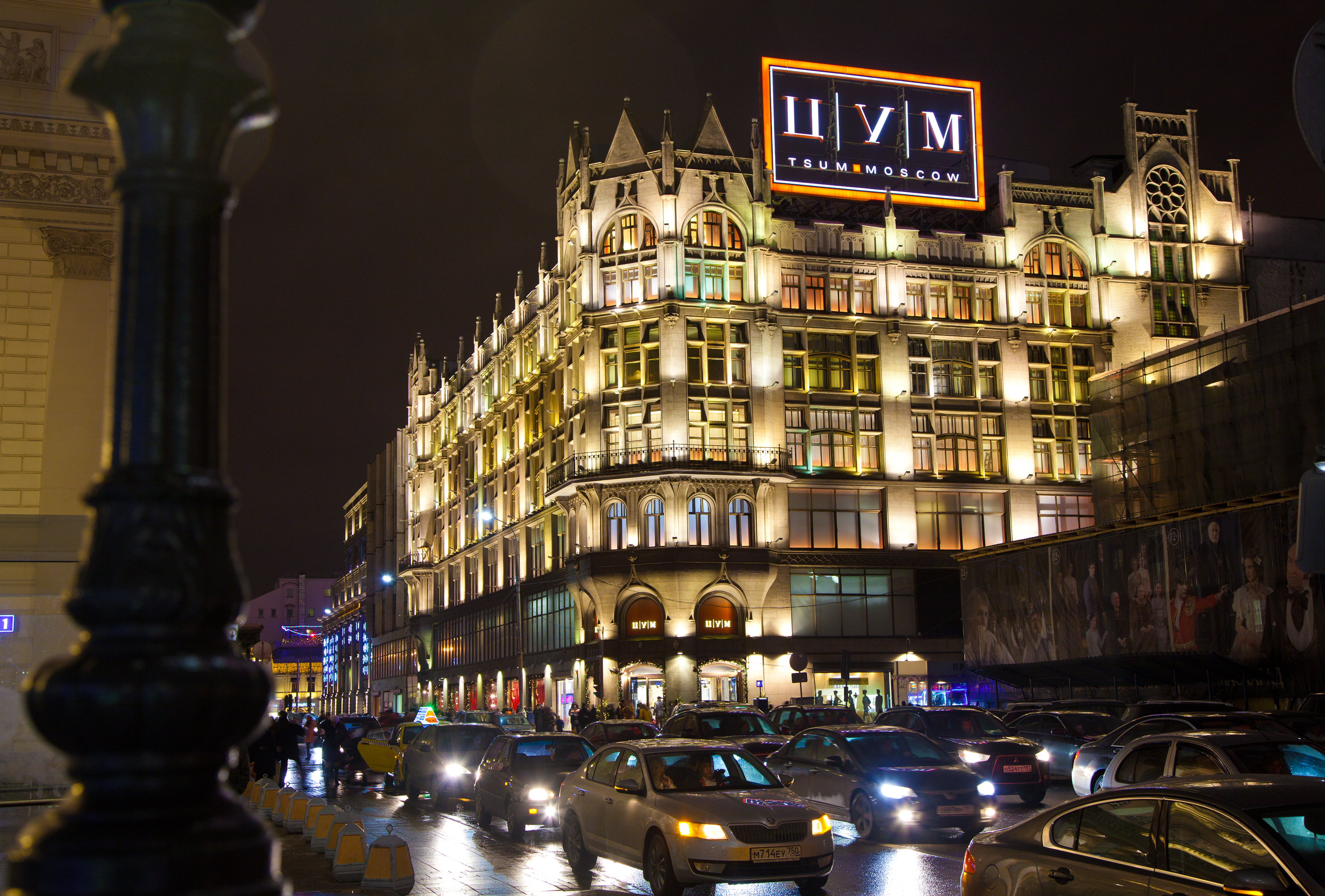The TSUM department store in Moscow.
