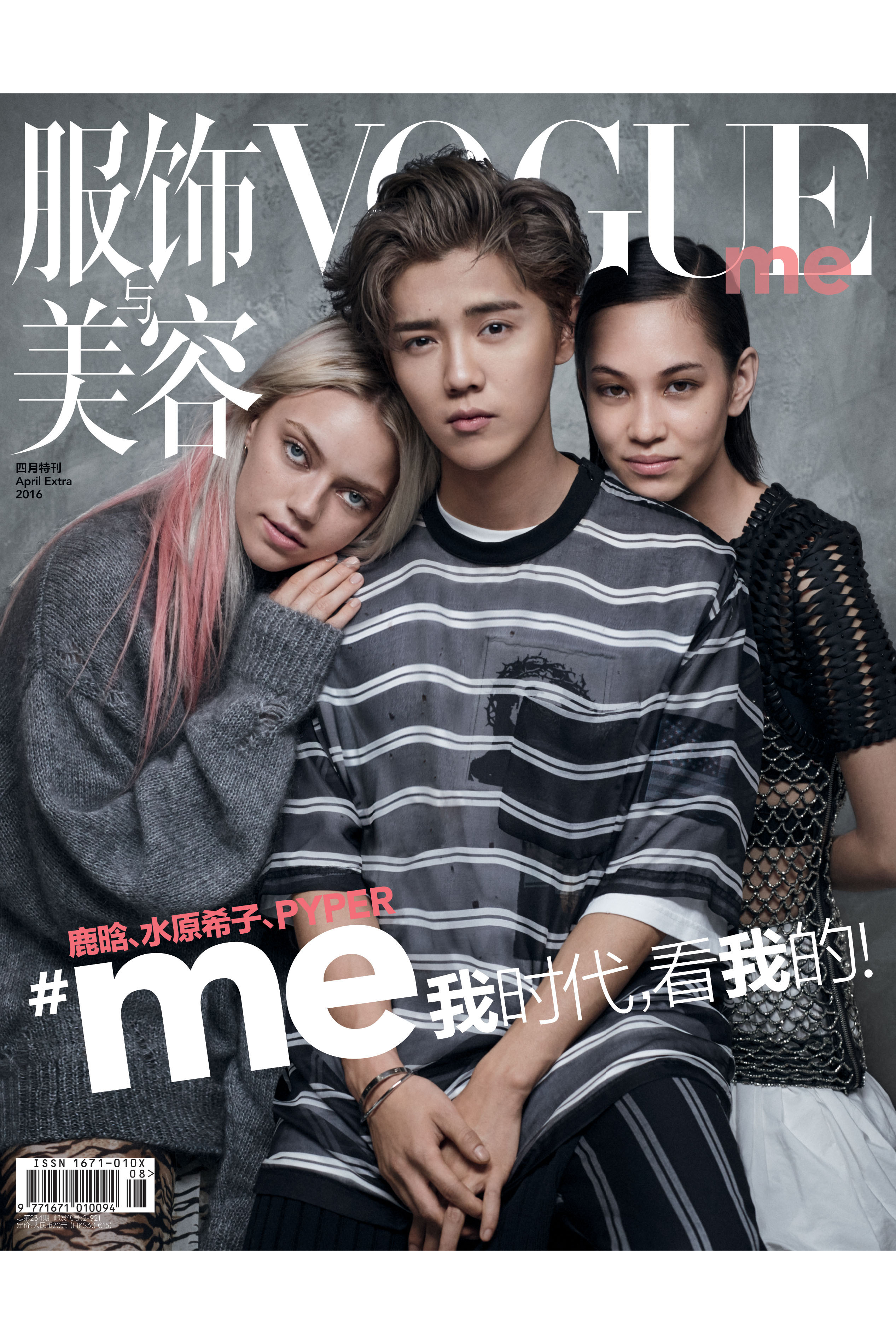 Cover For Vogue Me featuring Lu Han, Kiko Mizuhara & Pyper America Smith