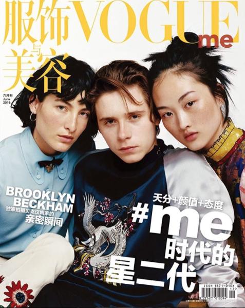 Brooklyn Beckham Vogue Me