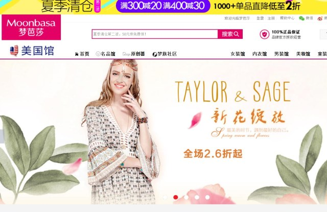 E-tailer Moonbasa's U.S. mall aims to be an export vehicle for domestic brands interested in selling in China.