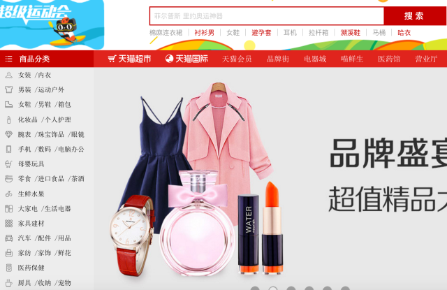 The TMall site