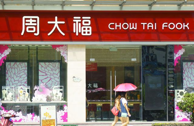 A Chow Tai Fook store