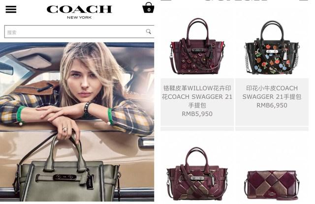 Coach Wechat store