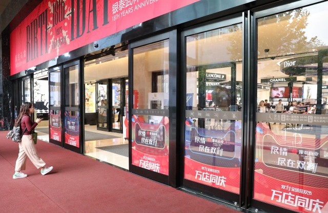 An Intime store in China promoting Singles' Day.