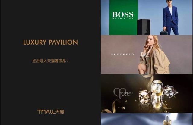 Tmall's recently-launched luxury pavilion