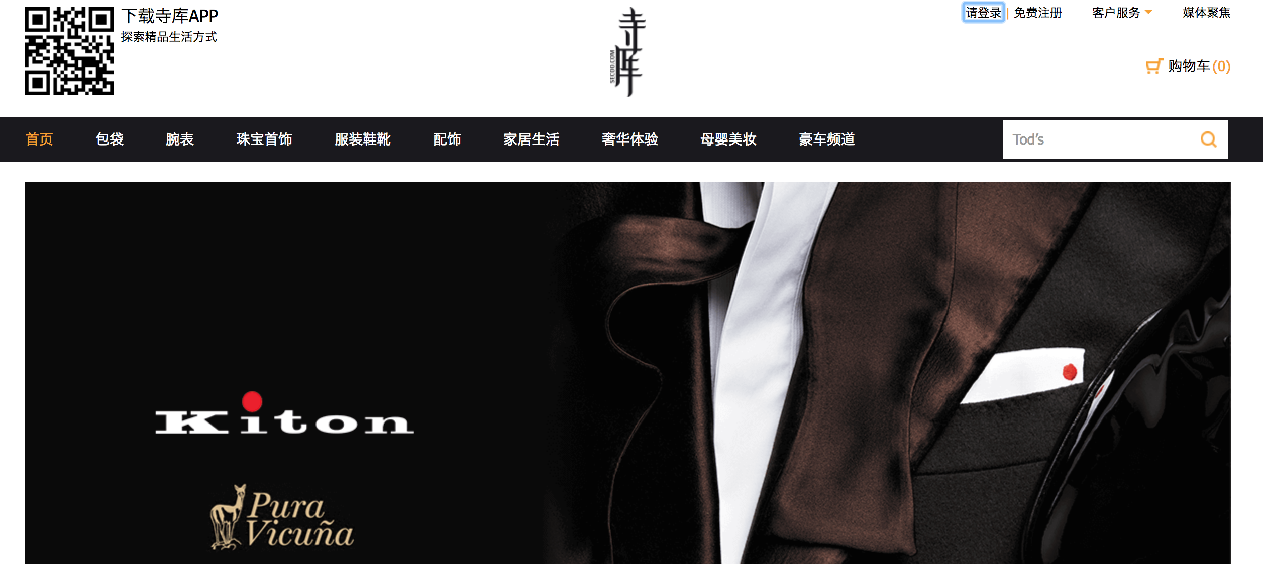 A screenshot from the homepage of luxury e-commerce platform Secoo.com