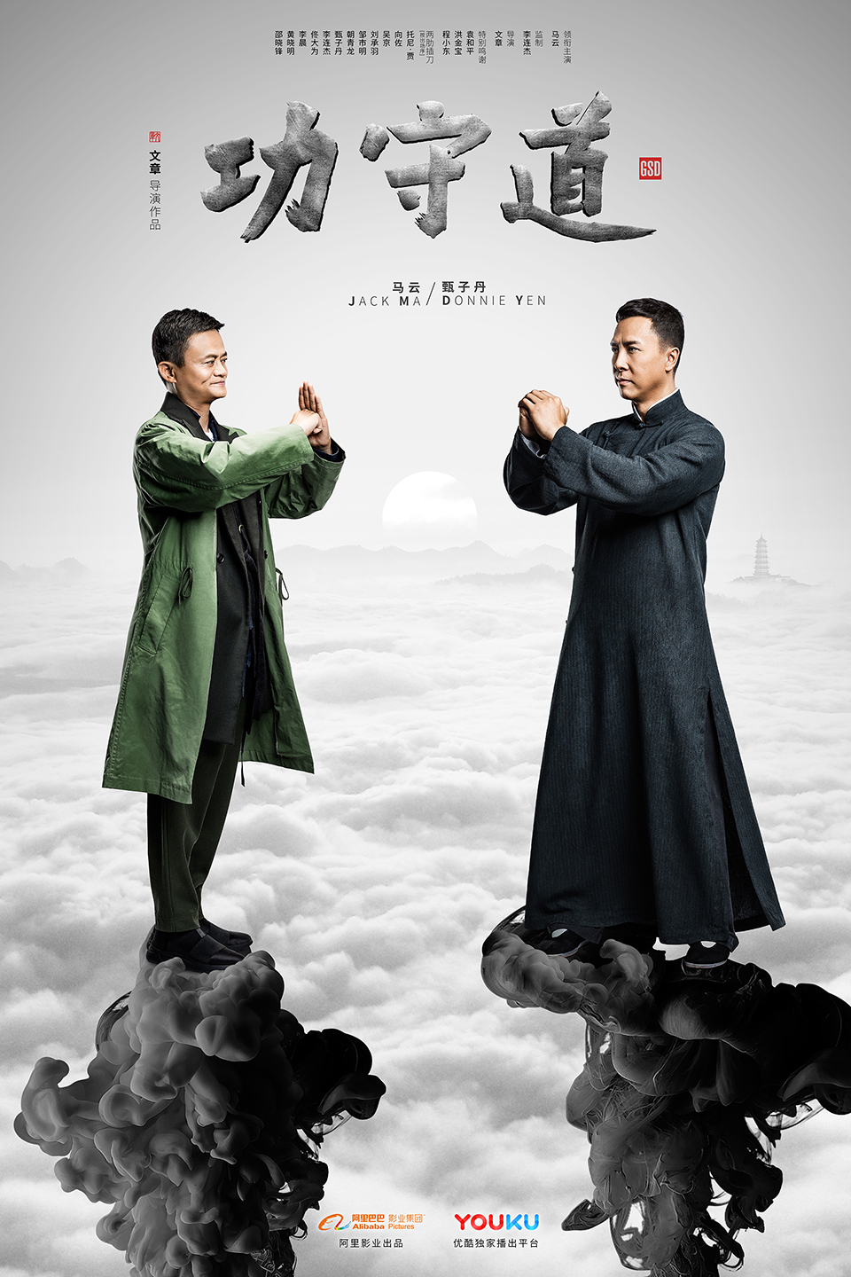 """A """"Gong Shou Dao"""" movie poster."""
