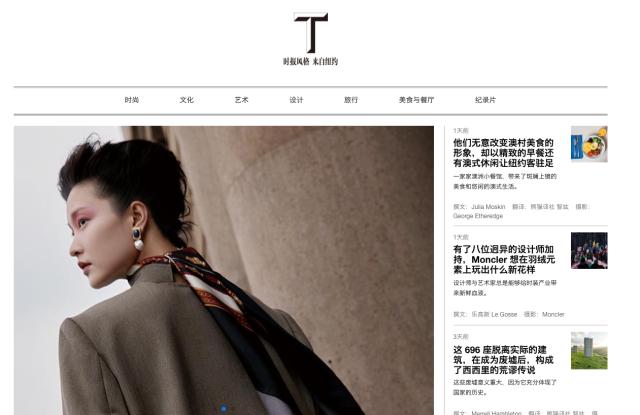 The T Magazine China website.