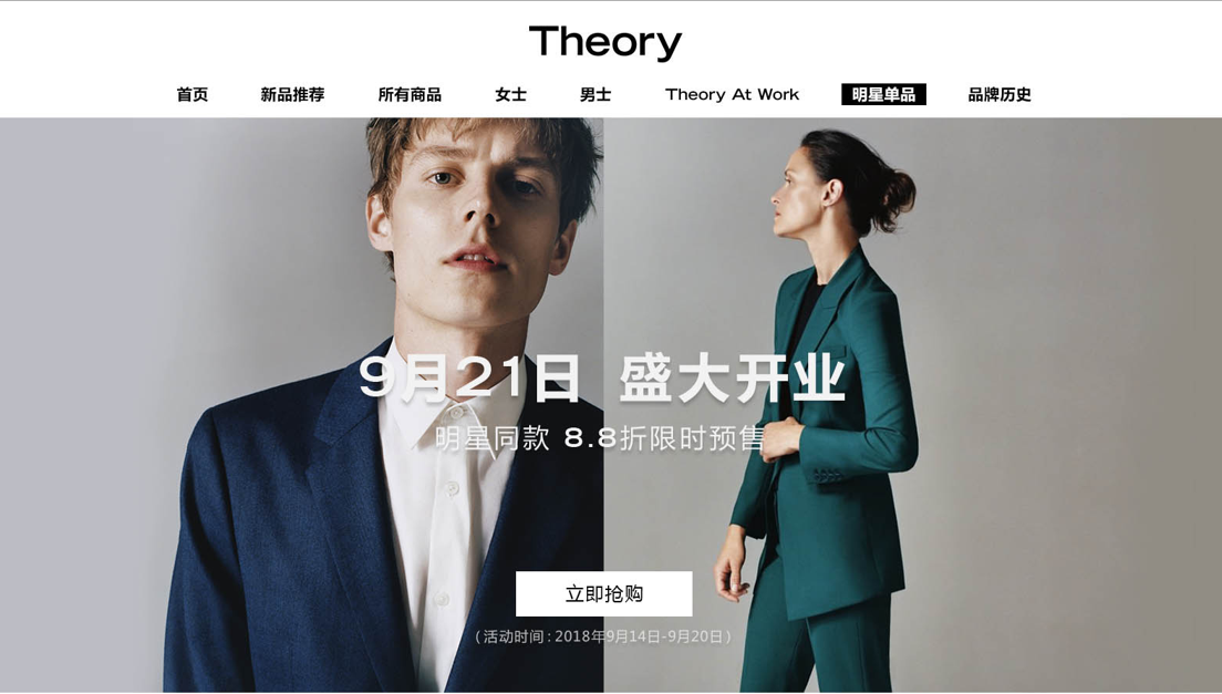Theory's TMall landing page