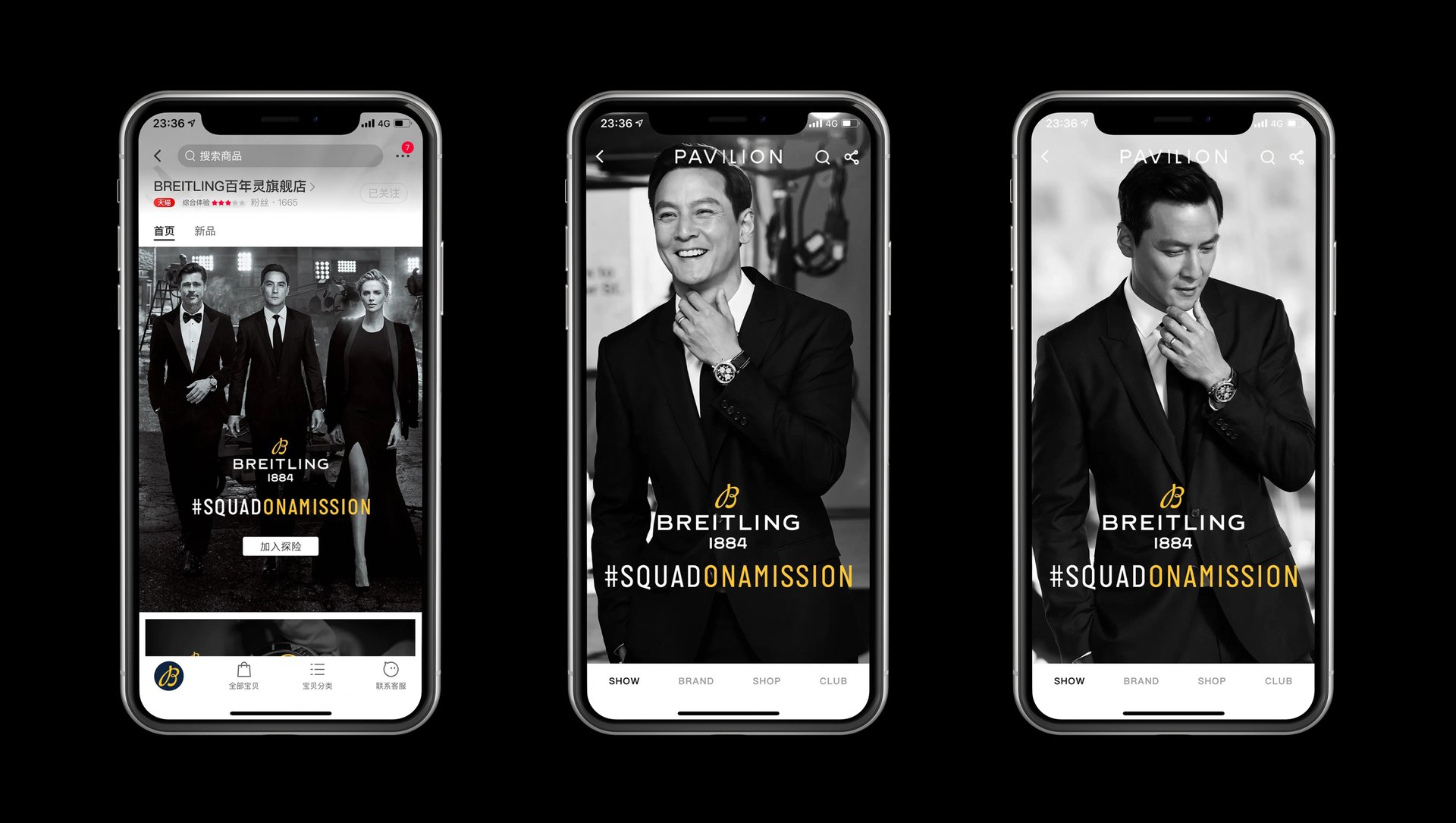 Breitling's TMall store as viewed on an iPhone.