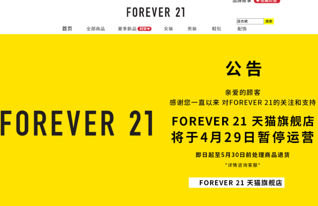 A screenshot of Forever 21's Tmall store