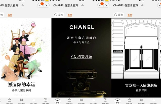 Screenshot of Chanel's Tmall official store