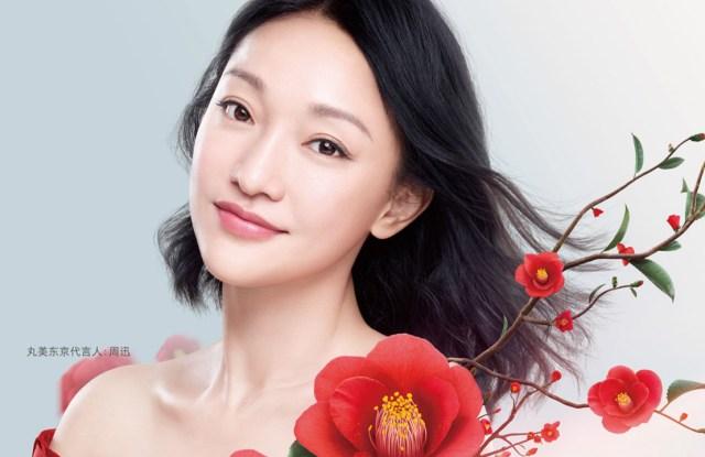 Marubi Tokyo campaign featuring Chinese actress Zhou Xun