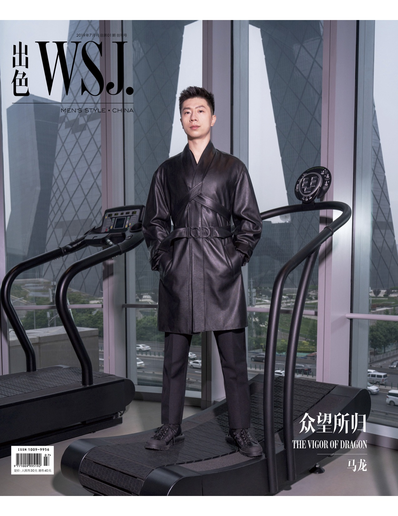 The first issue of WSJ. China magazine featuring table tennis star Ma Long.