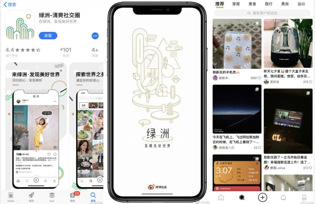 Weibo launched new social media platform Oasis, targeting young generation who appreciate high quality content and good taste.