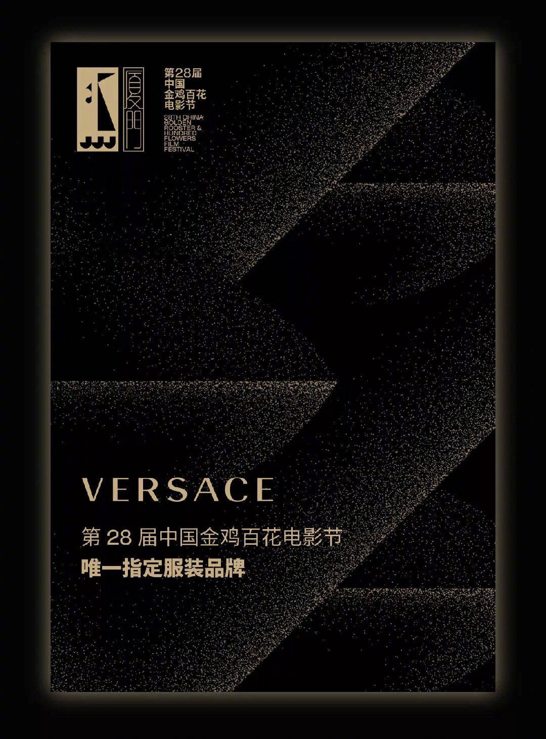 Versace's announcement on the Golden Rooster and Hundred Flowers film festival sponsorship