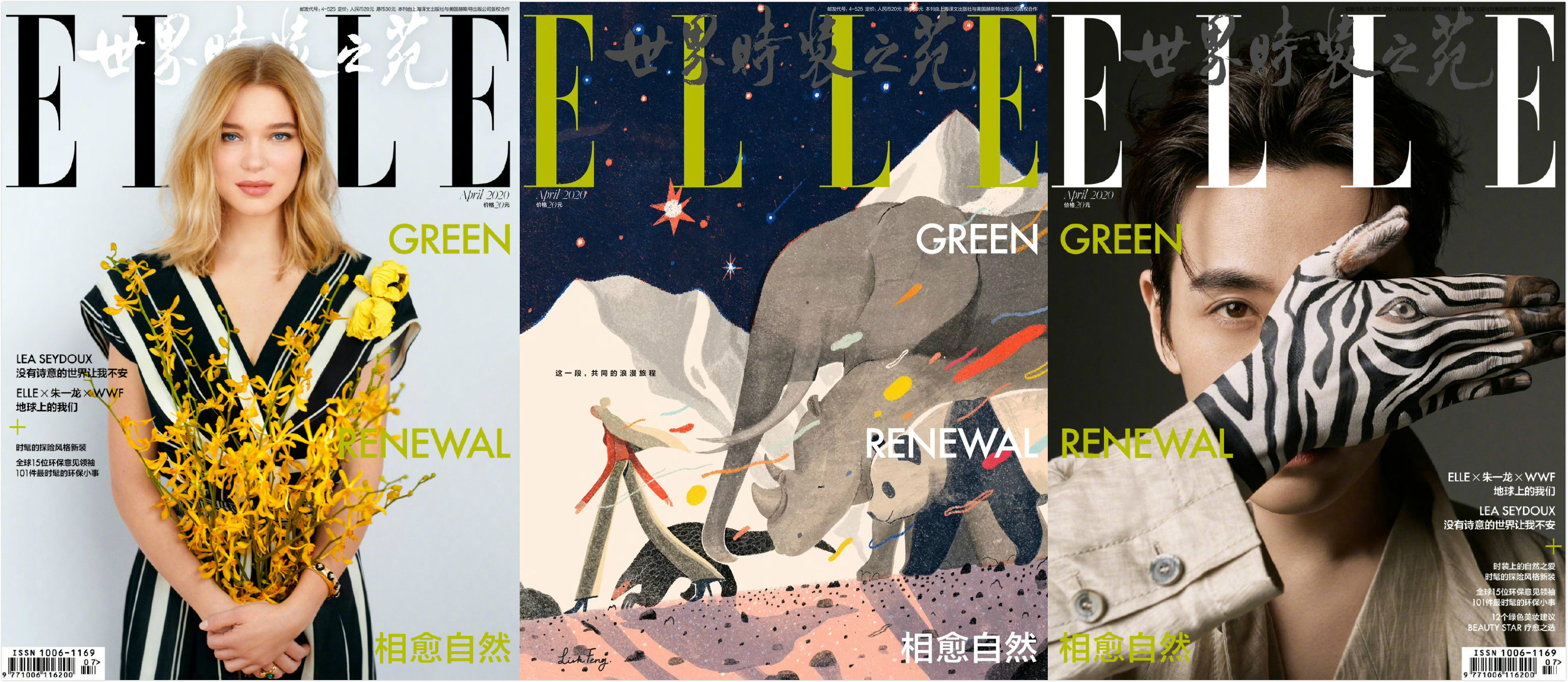 The covers of Elle China's April issue, featuring Léa Seydoux, fashion illusration and Zhu Yilong.