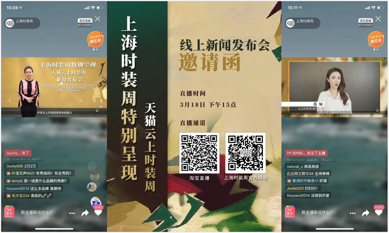 Screenshots of Shanghai Fashion Week online announcement, and QR code portal to access Shanghai Fashion Week live streaming content.