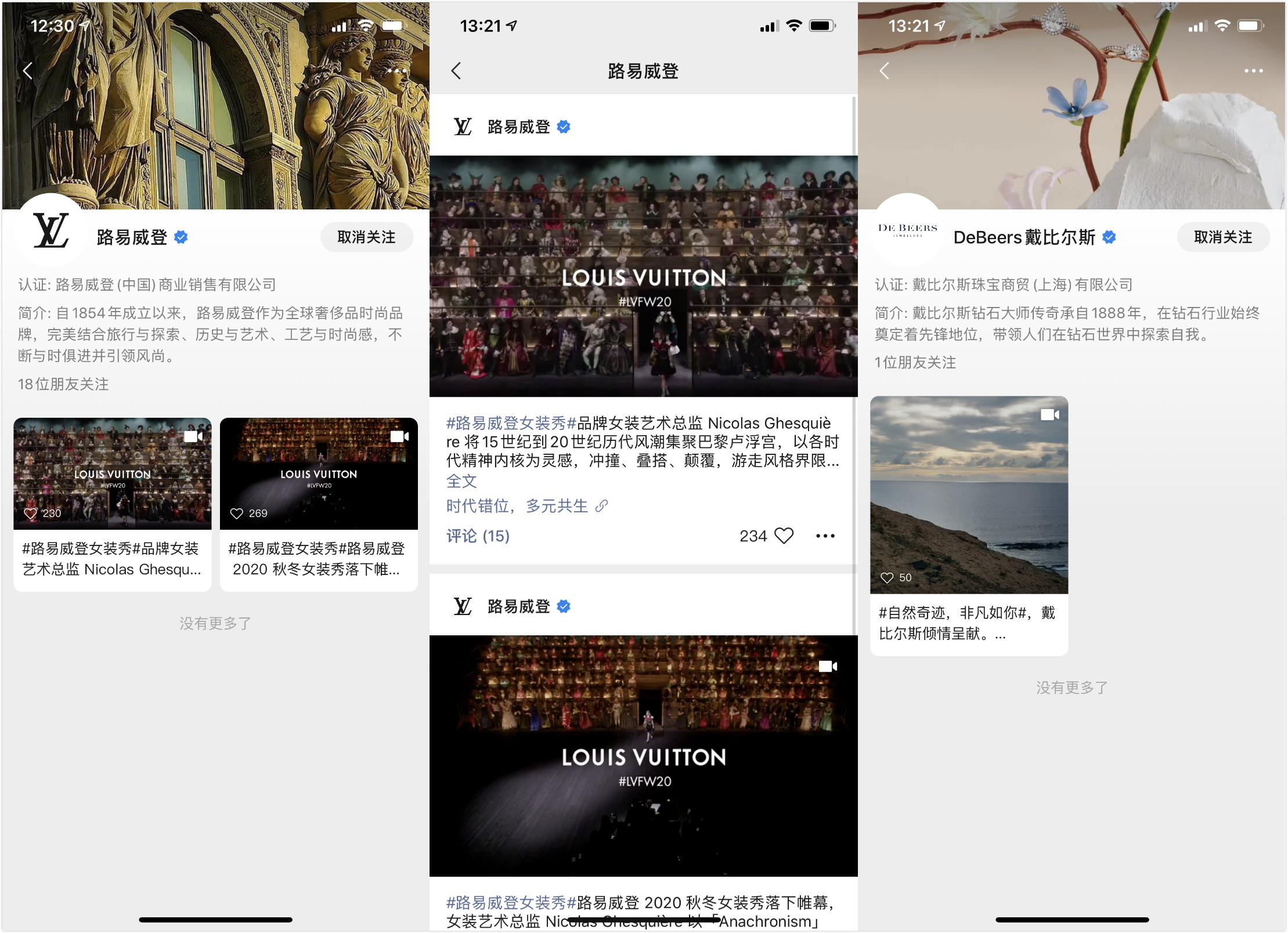 Screenshots of Louis Vuitton and De Beers' Shipinhao page in WeChat