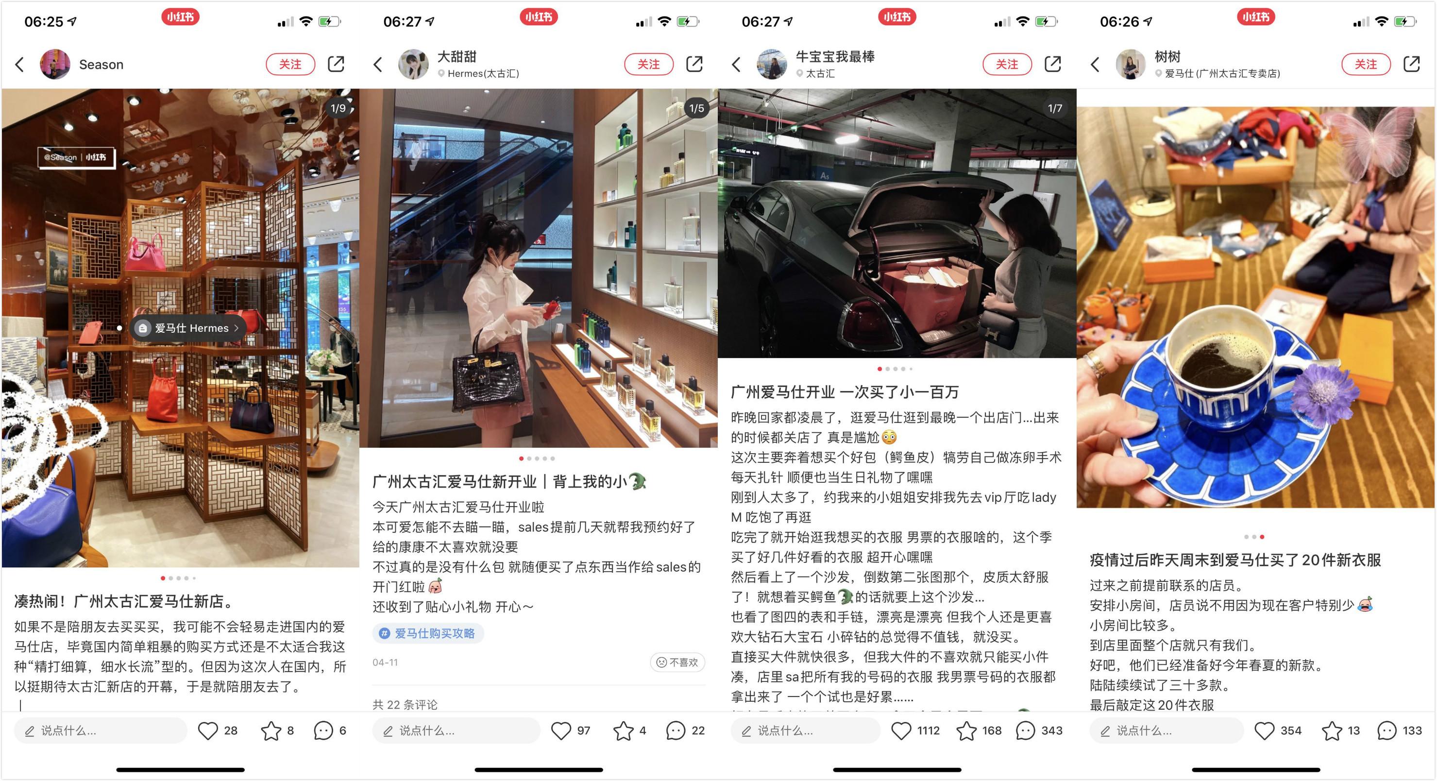Screenshots of Xiaohongshu users sharing their experience shopping at the reopened Hermès flagship in Guangzhou, China