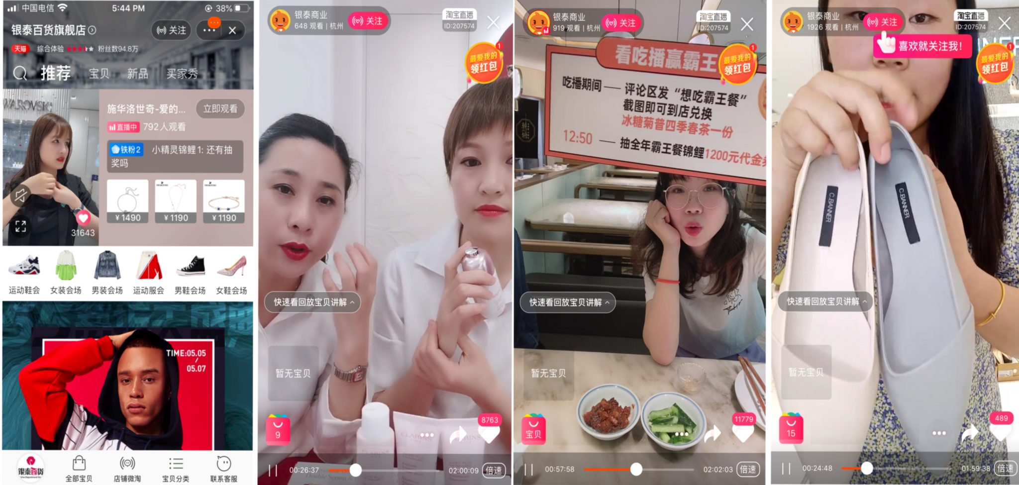 Screenshots of Intime's live streaming on Taobao Live.