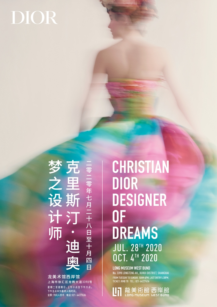 The poster for the Dior exhibition in Shanghai.