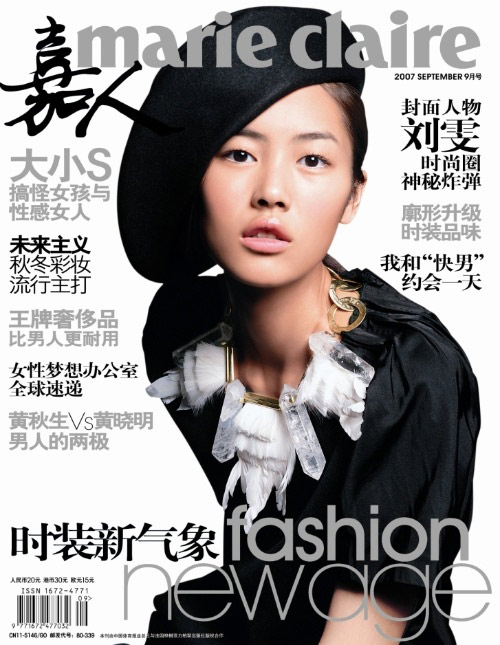 Liu Wen's first Marie Claire China cover, September issue 2007.