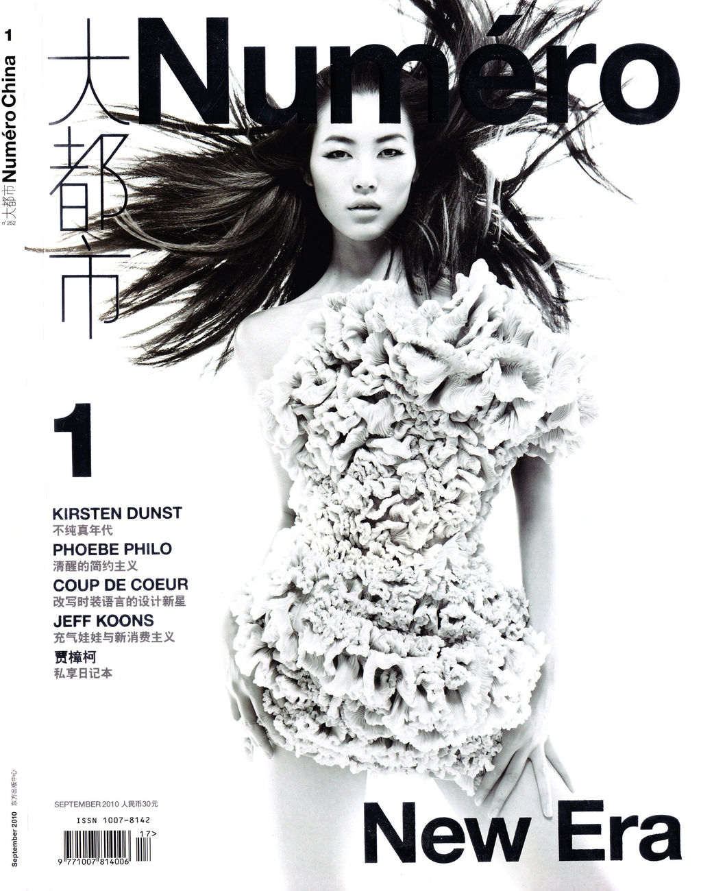 Liu Wen on the cover of the launch issue of Numéro China.
