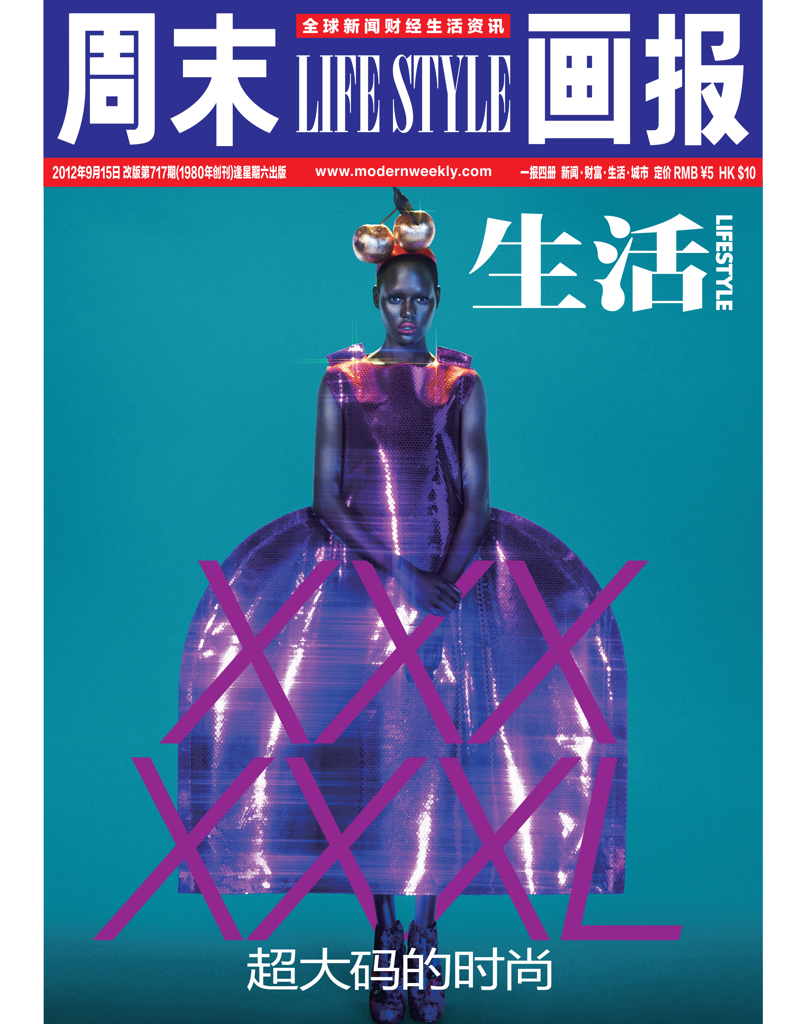 Ajak Deng on the cover on Modern Weekly in 2011. She is the first Black model to be on the cover of a Chinese fashion publication.