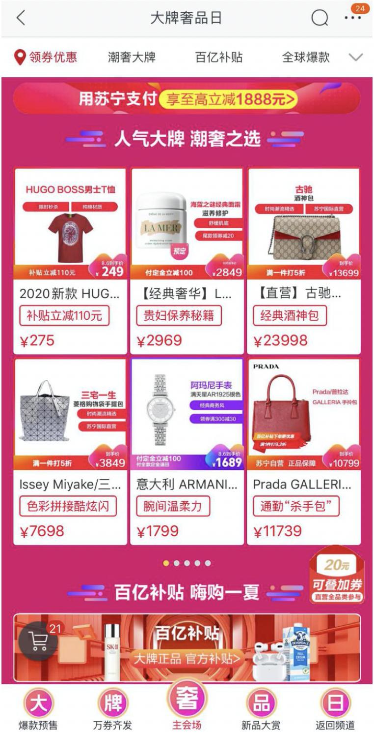 "A screenshot of Suning.com's ""luxury festival"" landing page."