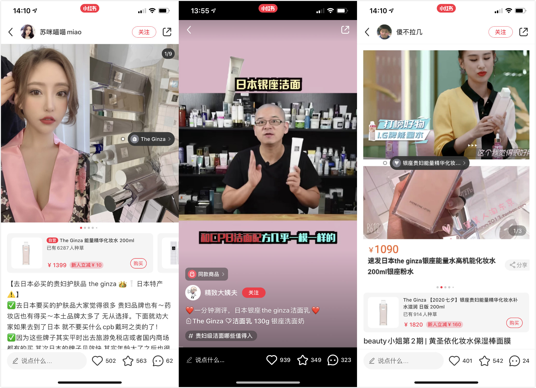 Screenshots of Xiaohongshu users recommending products from The Ginza.