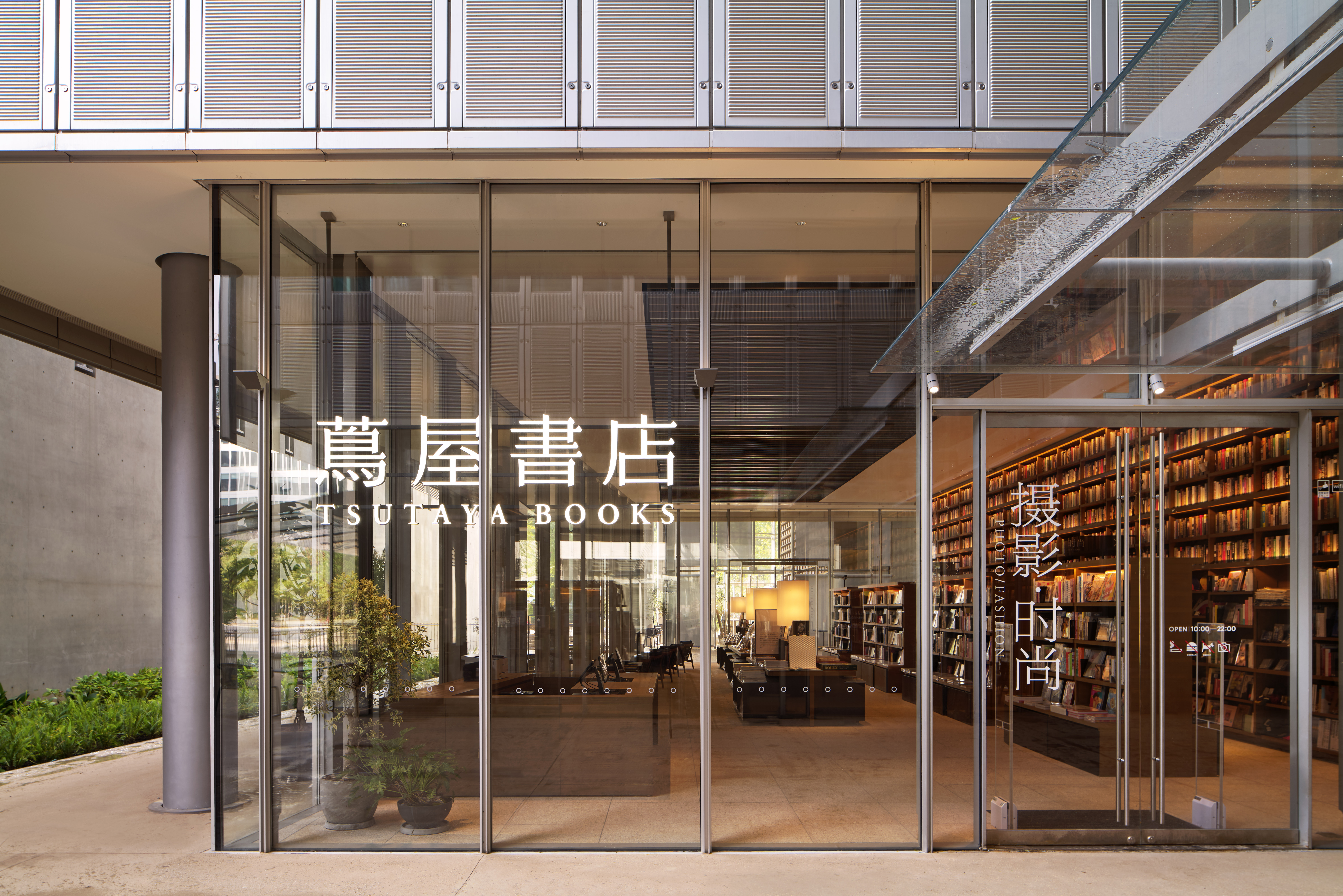 Tsutaya Books' first store in China in JNBY Group's headquarter OōEli.