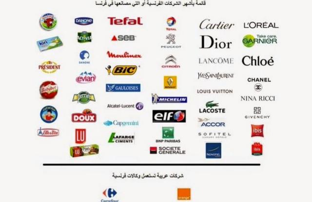 Calls Mount in Islamic World to Boycott French Goods – WWD