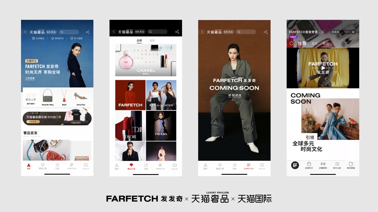 alibaba farfetch screen