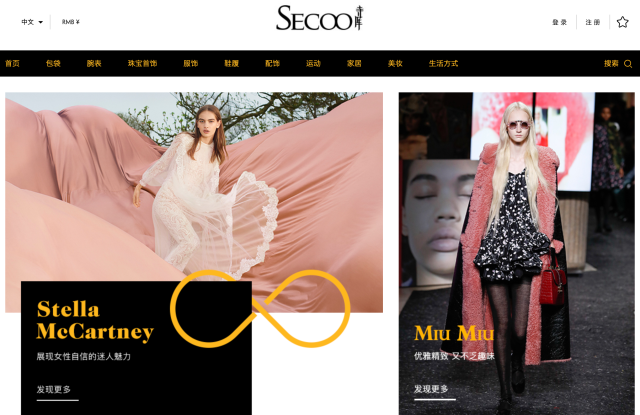 Landing page of Secoo